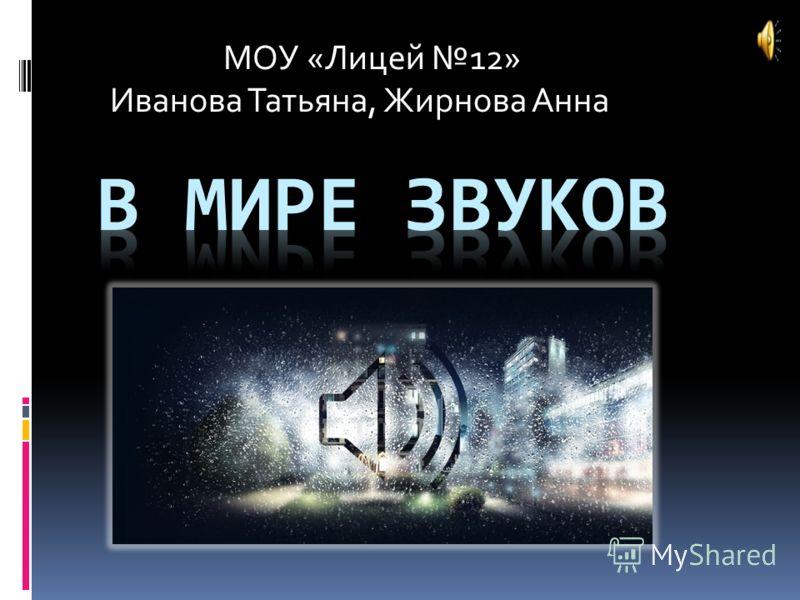 МОУ «Лицей 12» Иванова Татьяна, Жирнова Анна