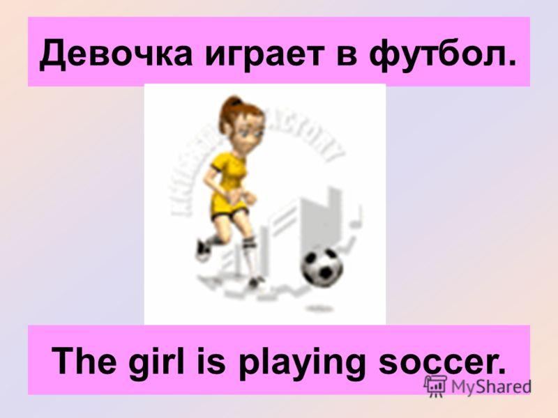 Девочка играет в футбол. The girl is playing soccer.
