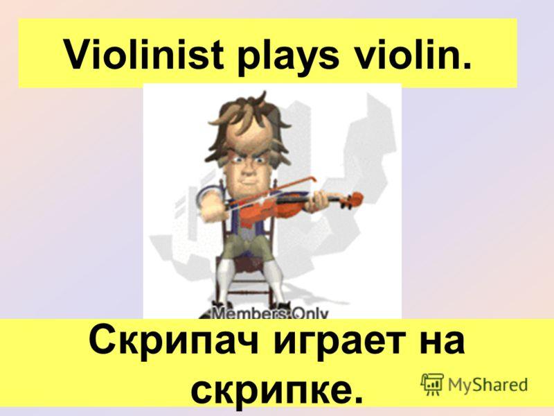 Violinist plays violin. Скрипач играет на скрипке.