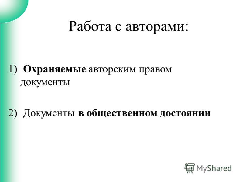 1) Охраняемые авторским правом документы 2) Документы в общественном достоянии Работа с авторами:
