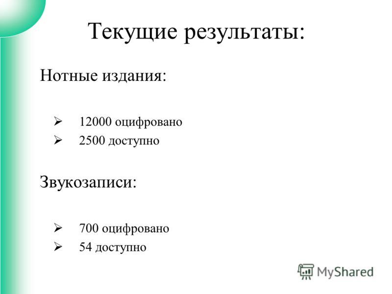 Нотные издания: 12000 оцифровано 2500 доступно Звукозаписи: 700 оцифровано 54 доступно Текущие результаты:
