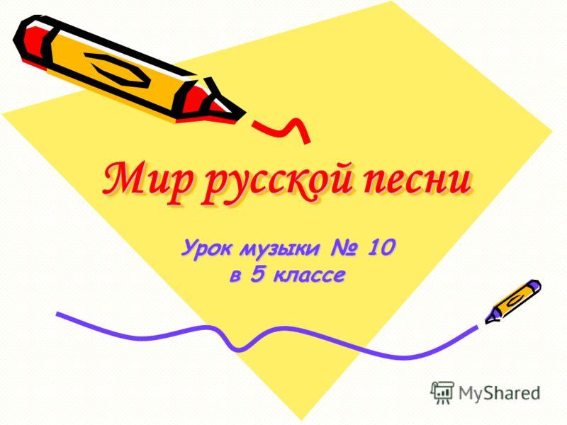 Мир русской песни Урок музыки 10 в 5 классе