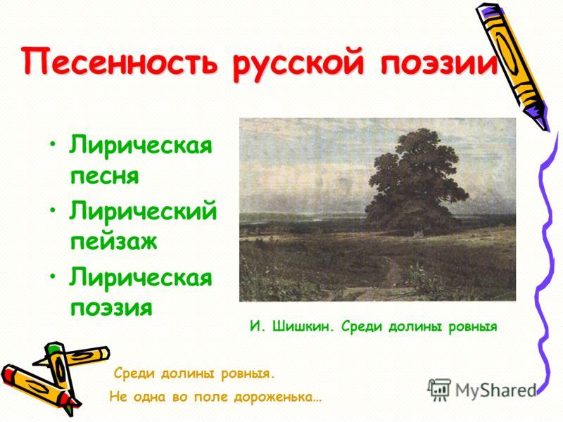 Песенность русской поэзии лирическая