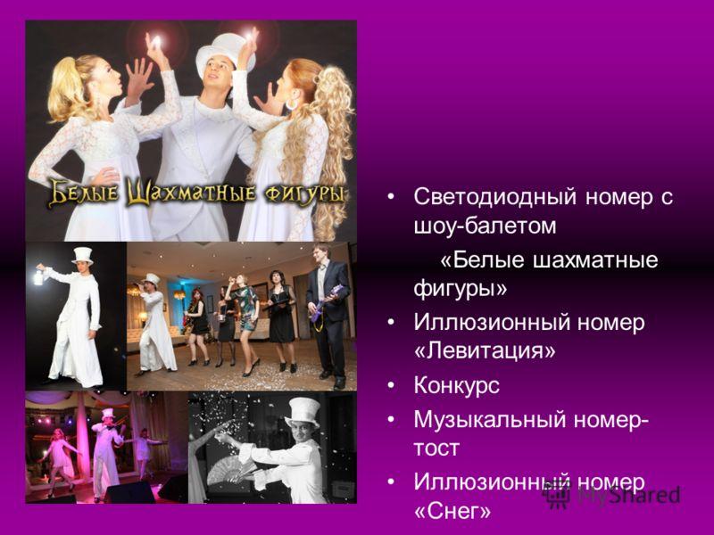 Светодиодный номер с шоу-балетом «Белые шахматные фигуры» Иллюзионный номер «Левитация» Конкурс Музыкальный номер- тост Иллюзионный номер «Снег» Танцевальный баттл- конкурс