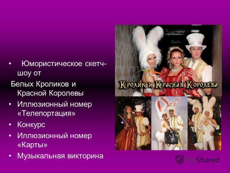 Юмористическое скетч- шоу от Белых Кроликов и Красной Королевы Иллюзионный номер «Телепортация» Конкурс Иллюзионный номер «Карты» Музыкальная викторина