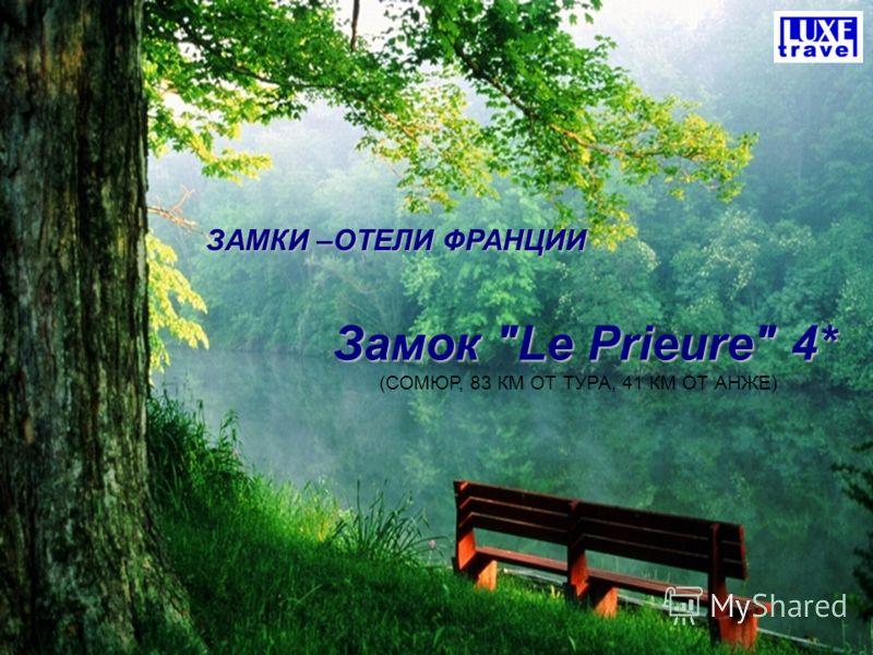ЗАМКИ –ОТЕЛИ ФРАНЦИИ Замок Le Prieure 4* (СОМЮР, 83 КМ ОТ ТУРА, 41 КМ ОТ АНЖЕ)
