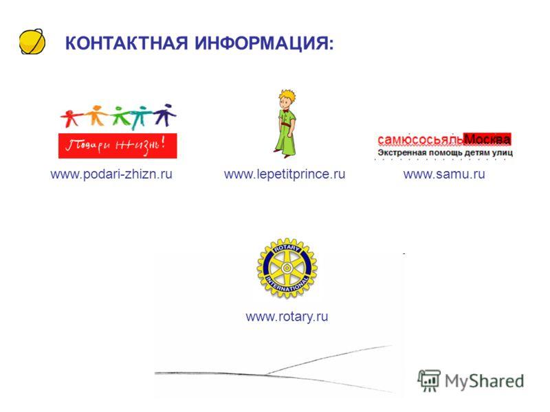 КОНТАКТНАЯ ИНФОРМАЦИЯ: www.rotary.ru www.podari-zhizn.ruwww.lepetitprince.ru www.samu.ru
