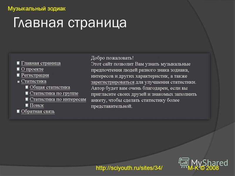 Главная страница Музыкальный зодиак M-K © 2008 34 http://sciyouth.ru/sites/34/