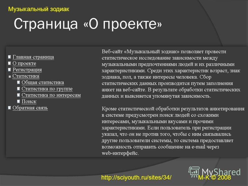 Страница «О проекте» Музыкальный зодиак M-K © 2008 34 http://sciyouth.ru/sites/34/