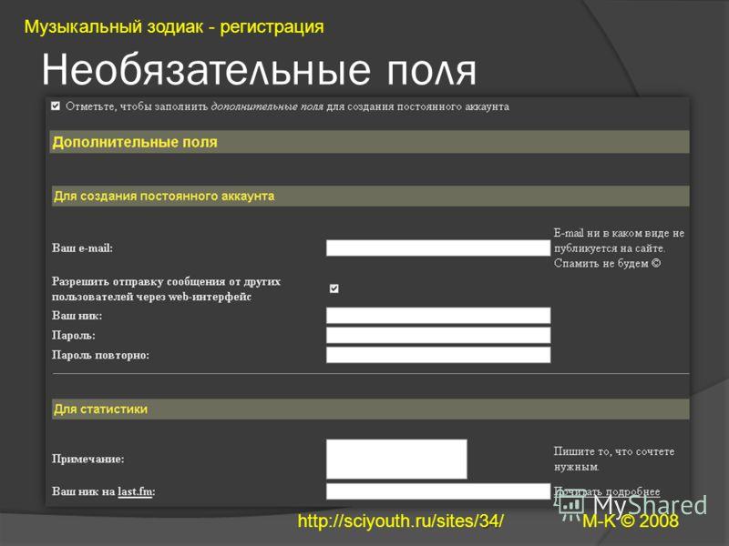 Необязательные поля Музыкальный зодиак - регистрация M-K © 2008 34 http://sciyouth.ru/sites/34/