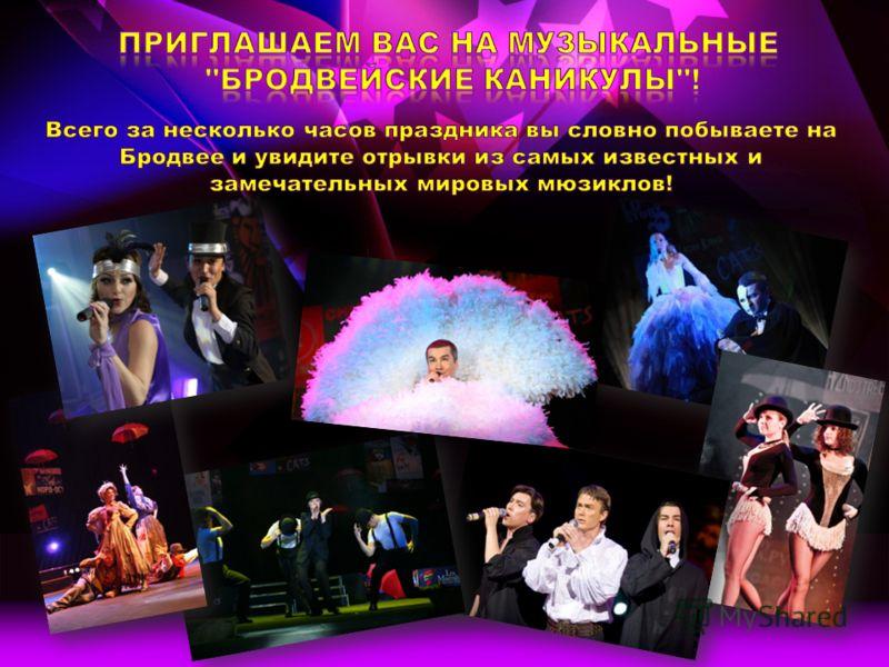 Профессионализм, красота и энергия молодых талантов покорили уже более миллиона российских зрителей. Эти блистательные актеры поют вживую, зажигательно танцуют и, молниеносно меняя образ, способны исполнить в одной программе сразу несколько ролей. Им