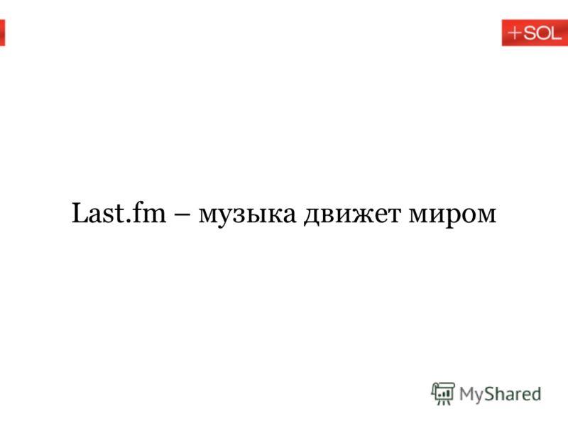 Last.fm – музыка движет миром