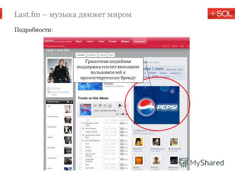 Last.fm – музыка движет миром Подробности: Грамотная медийная поддержка усилит внимание пользователей к промоутируемому бренду