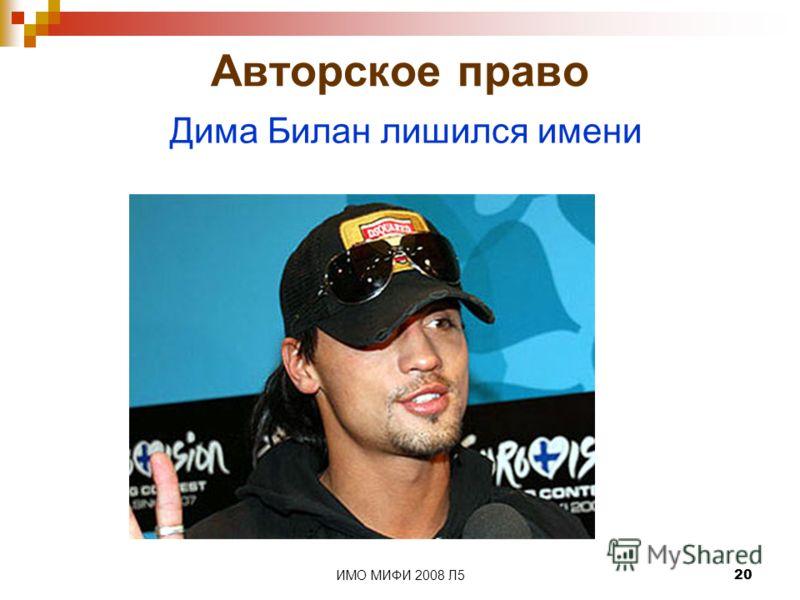 ИМО МИФИ 2008 Л520 Авторское право Дима Билан лишился имени