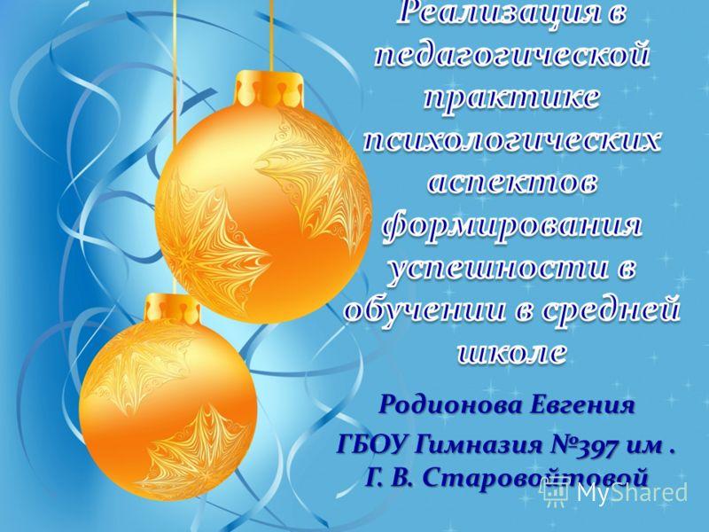 Родионова Евгения ГБОУ Гимназия 397 им. Г. В. Старовойтовой