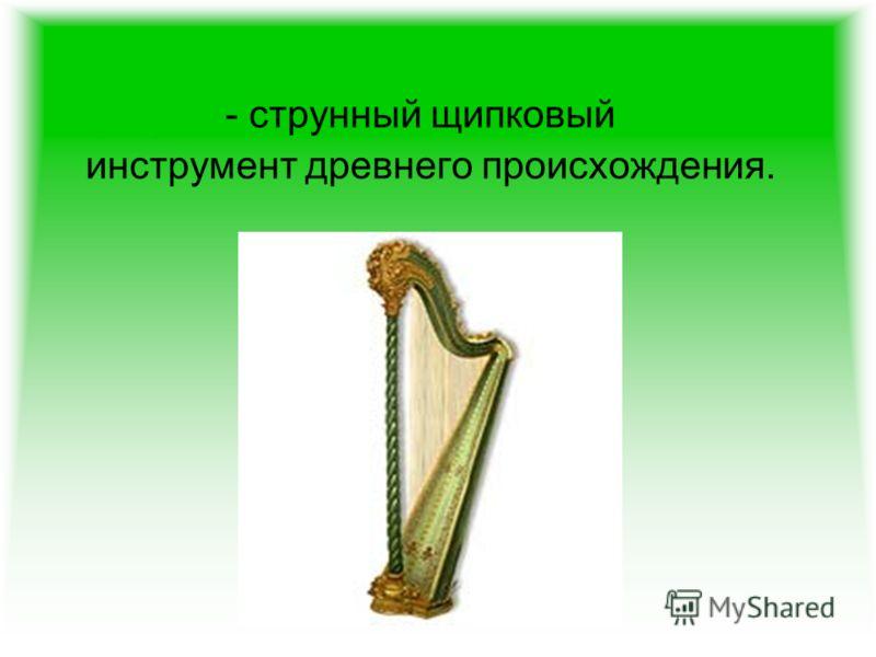 Арфа - струнный щипковый инструмент древнего происхождения.