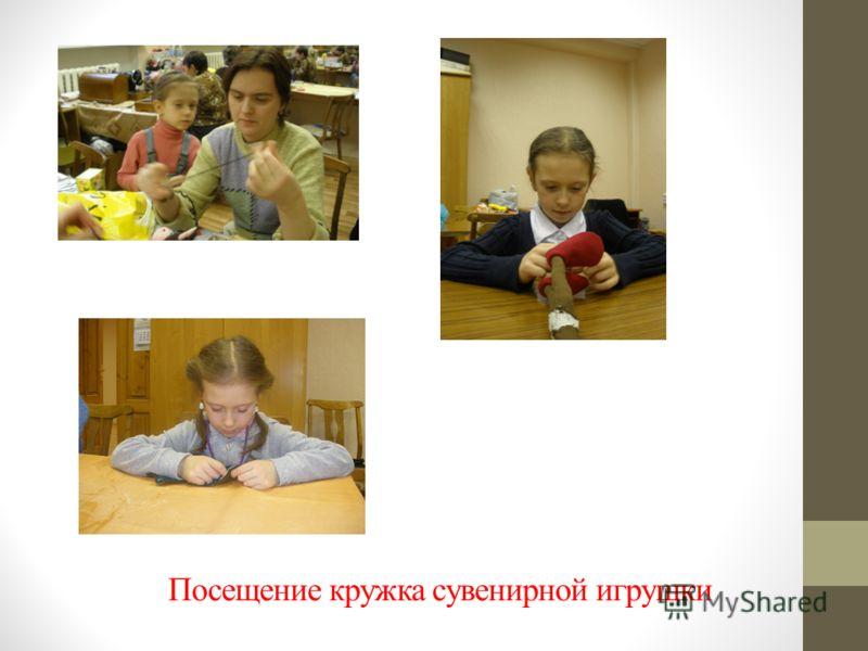 Посещение кружка сувенирной игрушки