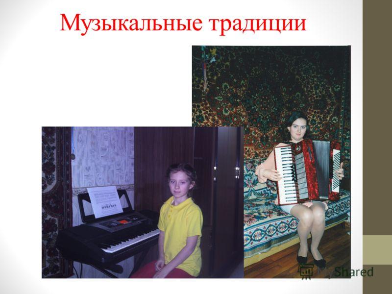 Музыкальные традиции