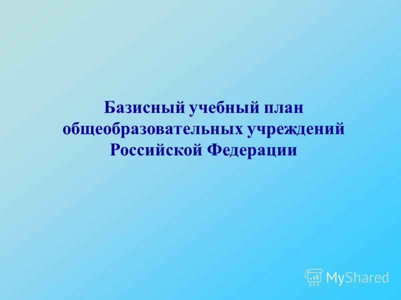 Базисный учебный план общеобразовательных учреждений Российской Федерации