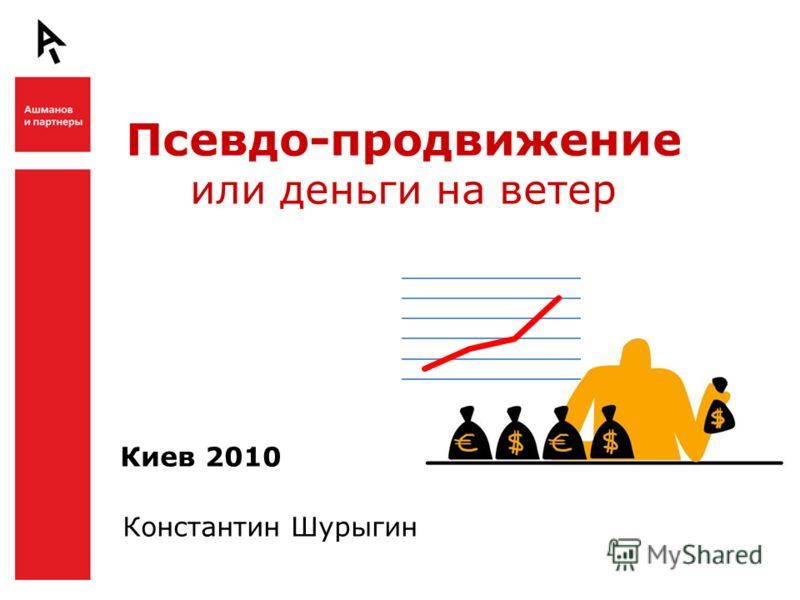 Псевдо-продвижение или деньги на ветер Киев 2010 Константин Шурыгин