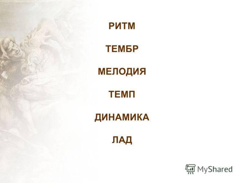 РИТМ ТЕМБР МЕЛОДИЯ ТЕМП ДИНАМИКА ЛАД