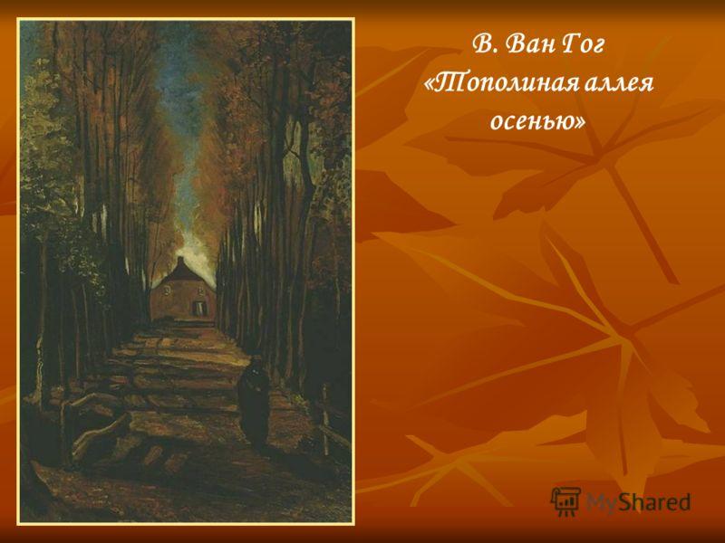 В. Ван Гог «Тополиная аллея осенью»