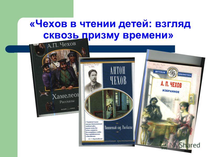 «Чехов в чтении детей: взгляд сквозь призму времени»