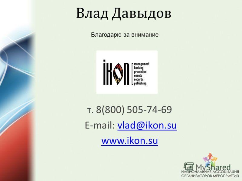 Влад Давыдов т. 8(800) 505-74-69 E-mail: vlad@ikon.suvlad@ikon.su www.ikon.su Благодарю за внимание