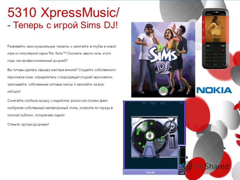 1 © 2006 Nokia Company ConfidentialLive ExpressionAvailable Q4 2006 Развивайте свои музыкальные таланты и зажигайте в клубах в новой игре из популярной серии The Sims! Сможете свести хиты этого года, как профессиональный ди-джей? Вы готовы сделать ка