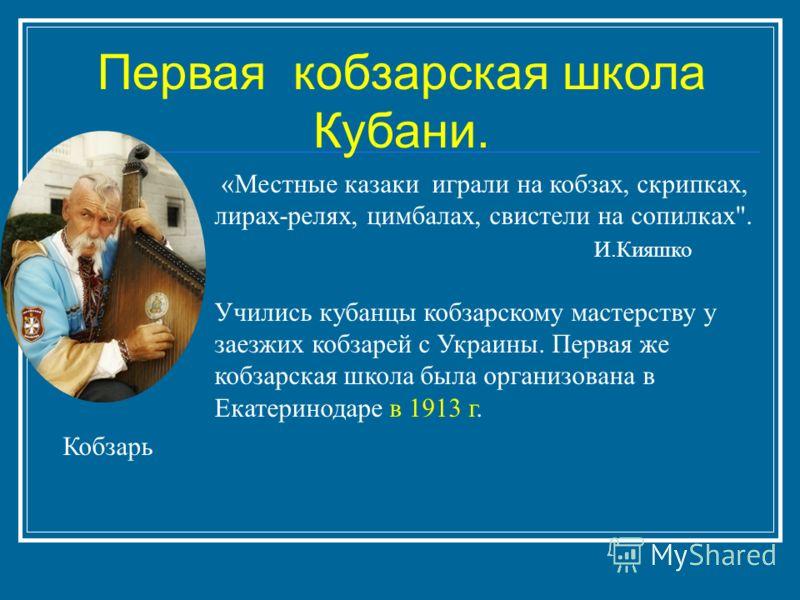 «Местные казаки играли на кобзах, скрипках, лирах-релях, цимбалах, свистели на сопилках