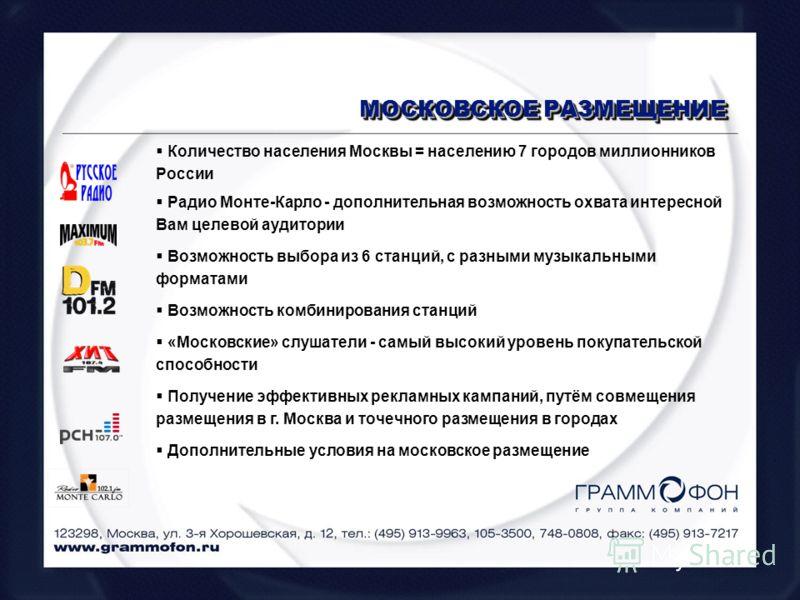 Количество населения Москвы = населению 7 городов миллионников России Радио Монте-Карло - дополнительная возможность охвата интересной Вам целевой аудитории Возможность выбора из 6 станций, с разными музыкальными форматами Возможность комбинирования