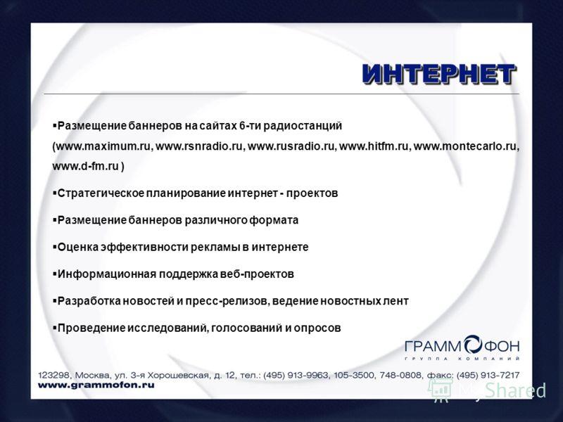 Размещение баннеров на сайтах 6-ти радиостанций (www.maximum.ru, www.rsnradio.ru, www.rusradio.ru, www.hitfm.ru, www.montecarlo.ru, www.d-fm.ru ) Стратегическое планирование интернет - проектов Размещение баннеров различного формата Оценка эффективно