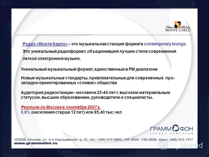 Уникальный музыкальный формат, единственный в FM диапазоне Новые музыкальные стандарты, привлекательные для современных про- западно-ориентированных «сливок» общества Аудитория радиостанции - москвичи 25-44 лет с высоким материальным статусом, высшим