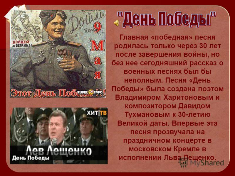 Песня «Ехал я из Берлина» стала одной из первых «победных» песен. Когда поэт Лев Ошанин узнал, что Советская Армия находится на подступах к Берлину, чувство долгожданной победы вошло в его душу и уже не оставило ее. В воображении поэта сложился образ