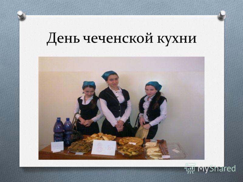 День чеченской кухни