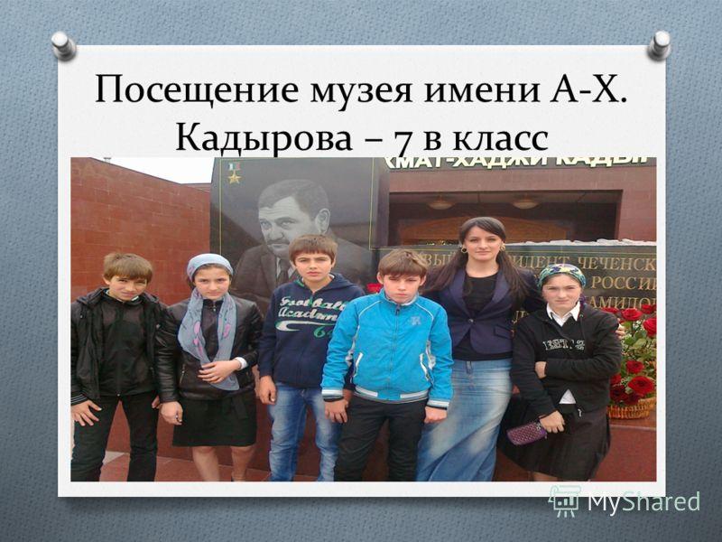 Посещение музея имени А-Х. Кадырова – 7 в класс