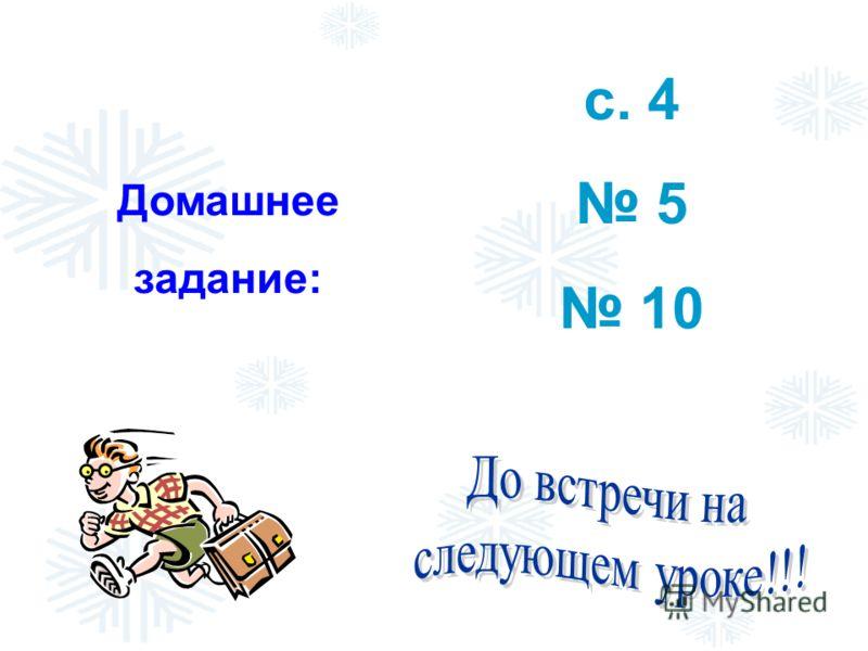 Домашнее задание: с. 4 5 10