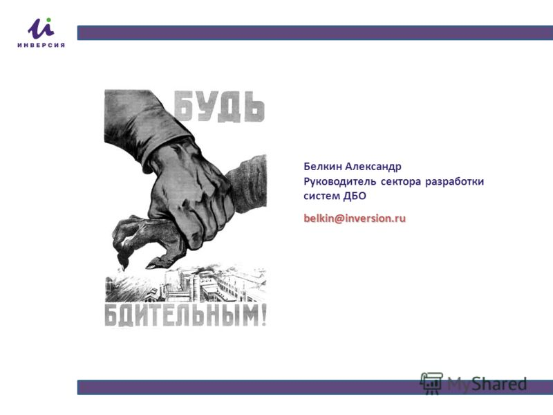 Белкин Александр Руководитель сектора разработки систем ДБОbelkin@inversion.ru