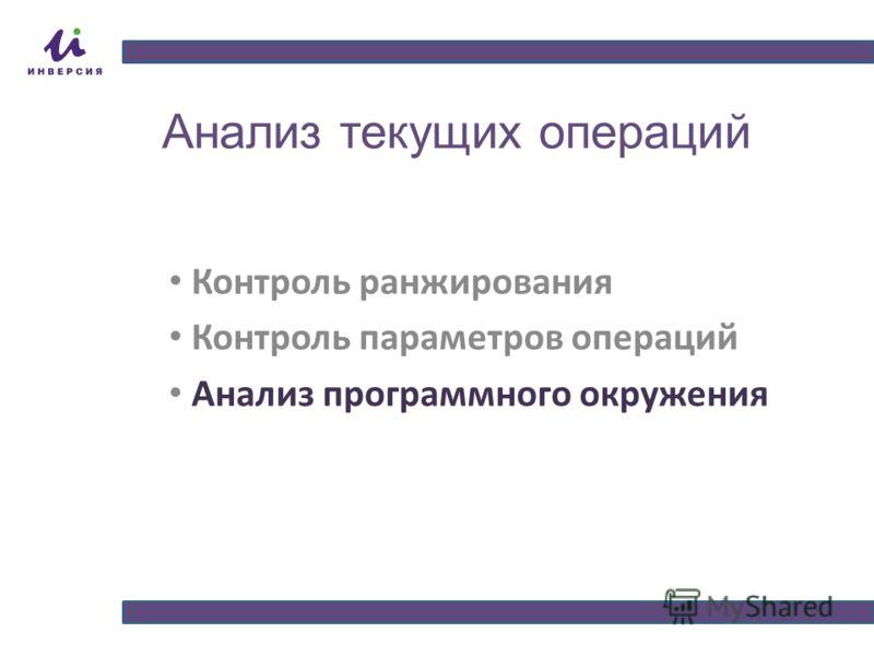 Анализ текущих операций Контроль ранжирования Контроль параметров операций Анализ программного окружения