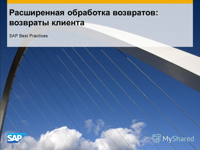 Расширенная обработка возвратов: возвраты клиента SAP Best Practices
