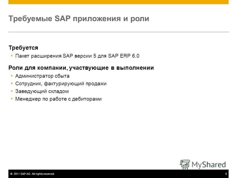 ©2011 SAP AG. All rights reserved.5 Требуемые SAP приложения и роли Требуется Пакет расширения SAP версии 5 для SAP ERP 6.0 Роли для компании, участвующие в выполнении Администратор сбыта Сотрудник, фактурирующий продажи Заведующий складом Менеджер п