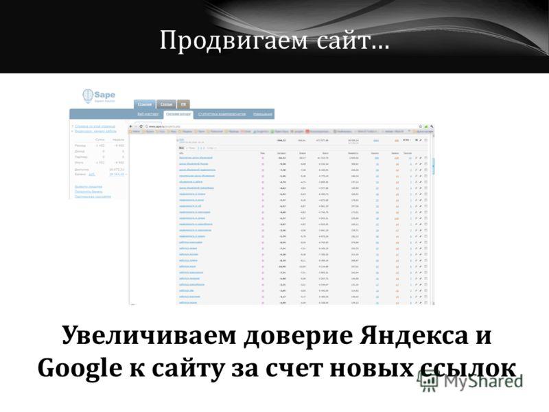 Продвигаем сайт… Увеличиваем доверие Яндекса и Google к сайту за счет новых ссылок