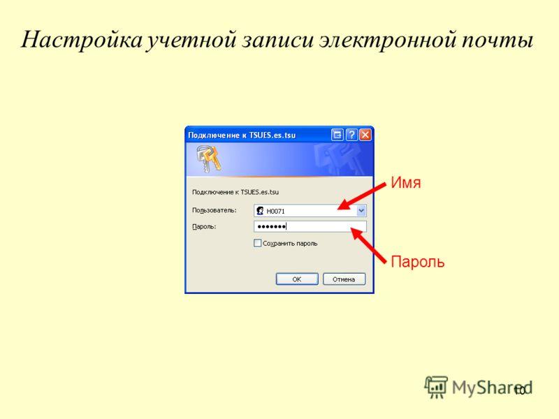 10 Настройка учетной записи электронной почты Имя Пароль
