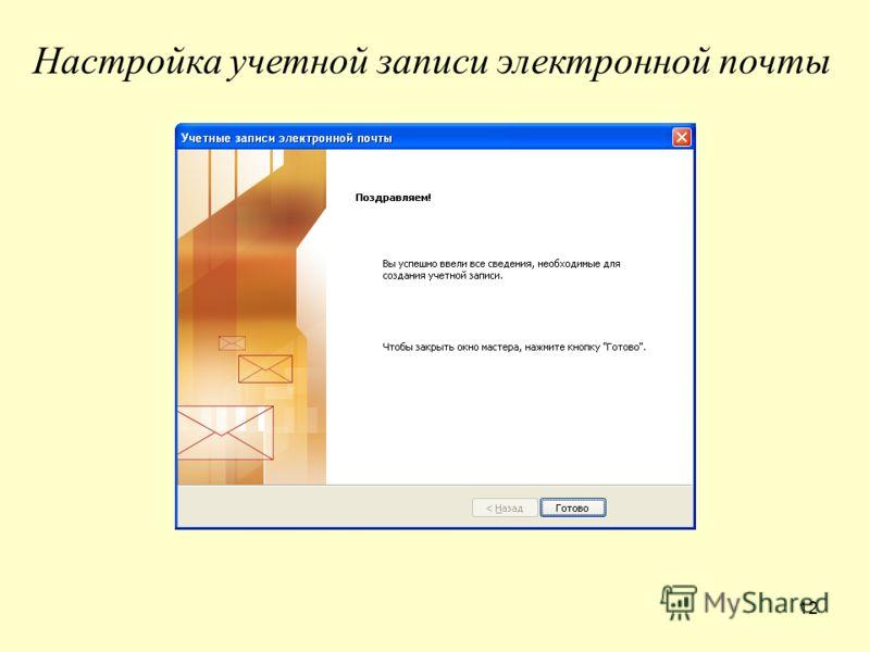 12 Настройка учетной записи электронной почты