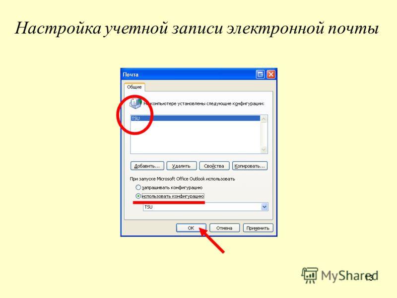 13 Настройка учетной записи электронной почты