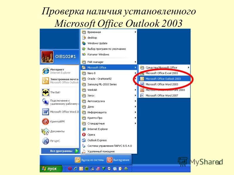 4 Проверка наличия установленного Microsoft Office Outlook 2003