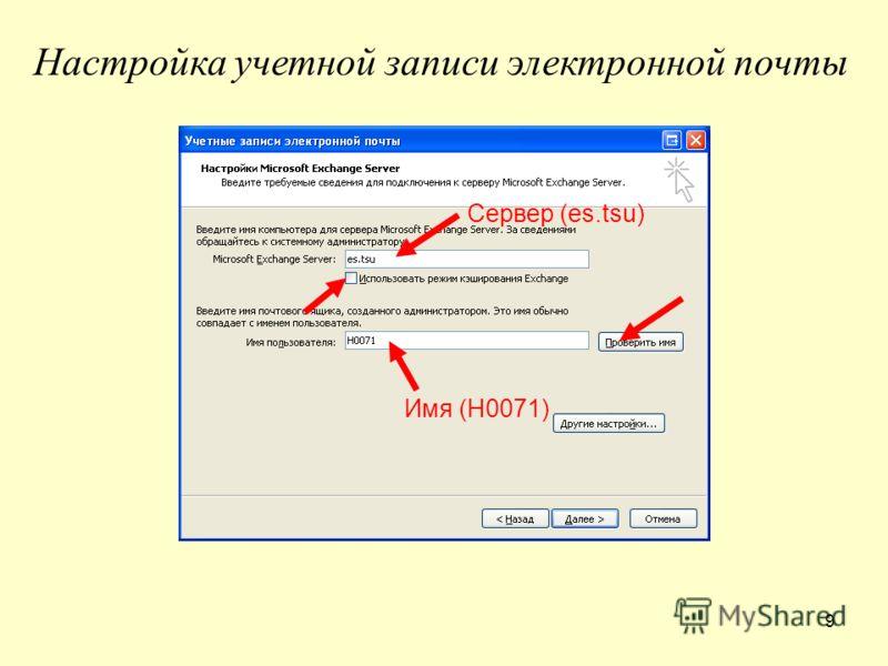 9 Имя (H0071) Сервер (es.tsu)
