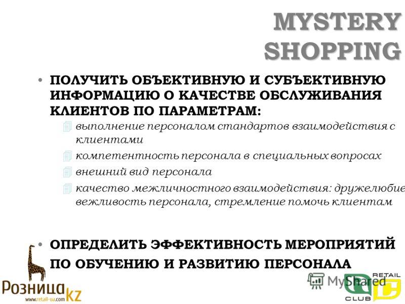 MYSTERY SHOPPING - основной инструмент сервис - менеджмента