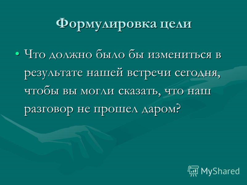 Описание проблемы Как я могу помочь?Как я могу помочь? Почему это для вас является проблемой? (Выясните, в чем заключается проблема; если их больше одной, над какой следует работать в первую очередь?)Почему это для вас является проблемой? (Выясните,