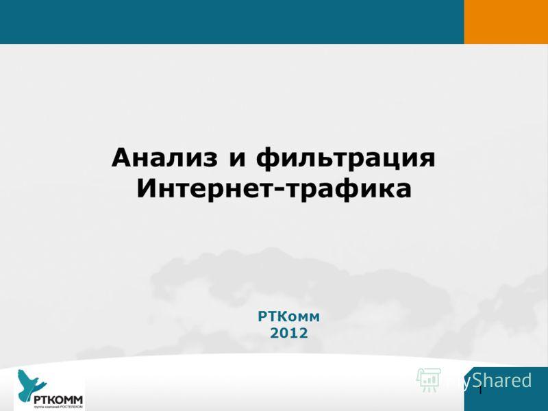 1 Анализ и фильтрация Интернет-трафика РТКомм 2012